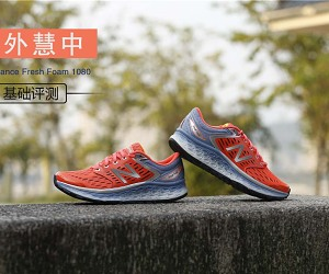 秀外慧中New Balance Fresh Foam 1080跑鞋基础评测