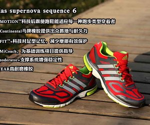 adidas Supernova Sequence 6评测