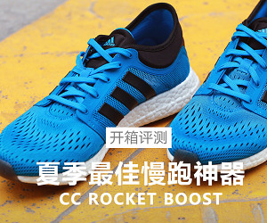 慢跑跑鞋 Adidas CC Rocket Boost跑鞋开箱评测