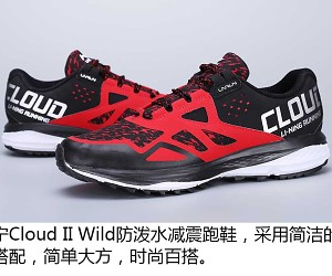 李宁防水跑鞋 Cloud II wild跑鞋介绍