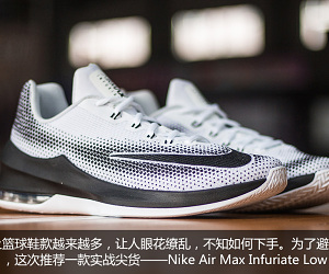实战尖货:NIKE AIR MAX INFURIATE LOW EP 篮球鞋