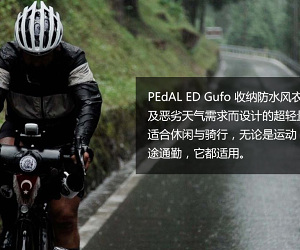 风雨无阻|PEdAL ED Gufo Packable Wind-jacket收纳风衣