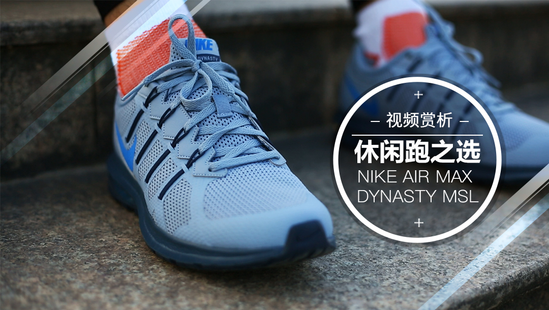 入门跑鞋——NIKE AIR MAX DYNASTY MSL