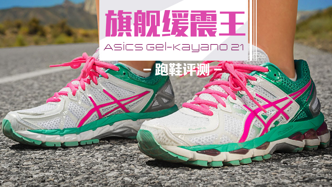 ASICS GEL-KAYANO 21跑鞋评测