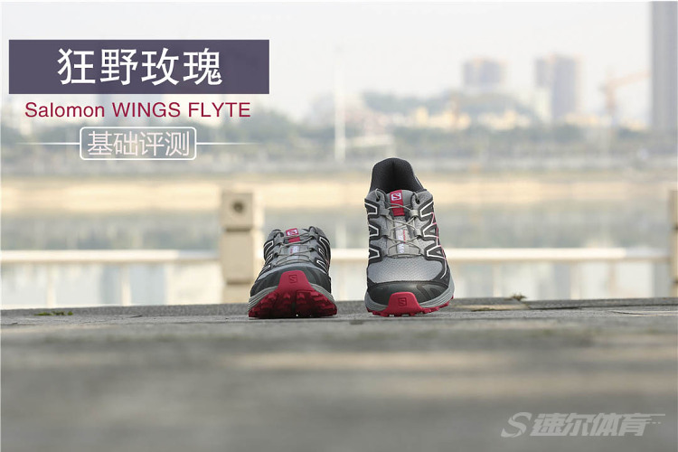 狂野玫瑰SALOMON WINGS FLYTE跑鞋基础评测