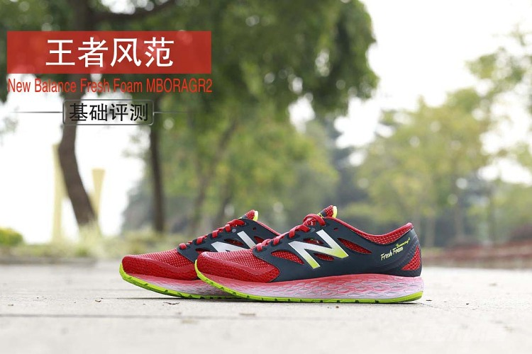 王者风范New Balance Fresh Foam MBORAGR2基础评测