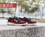 能量发动UNDER ARMOUR SpeedForm Fortis Twist基础评测