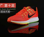 """橙""意十足NIKE Air Zoom Structure19跑鞋基础评测"