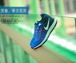 Nike跑步鞋 Nike Air Zoom Pegasus 33跑鞋评测