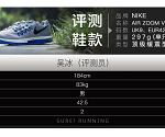 耐克air系列跑鞋 Nike Air Zoom Vomero 10实跑评测