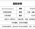 Gelsurveyor 5怎么样 Asicis Gel-surveyor 5跑鞋开箱评测