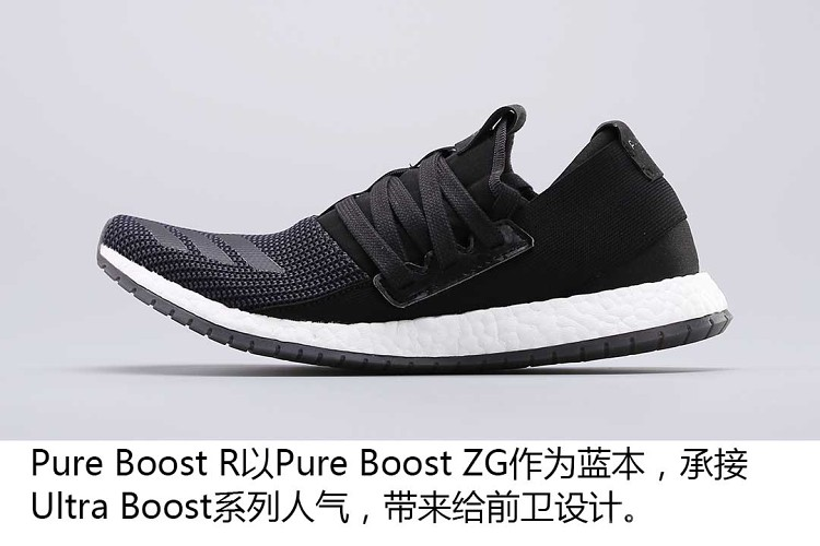 阿迪达斯跑步鞋 Adidas Pure Boost Raw男款跑鞋