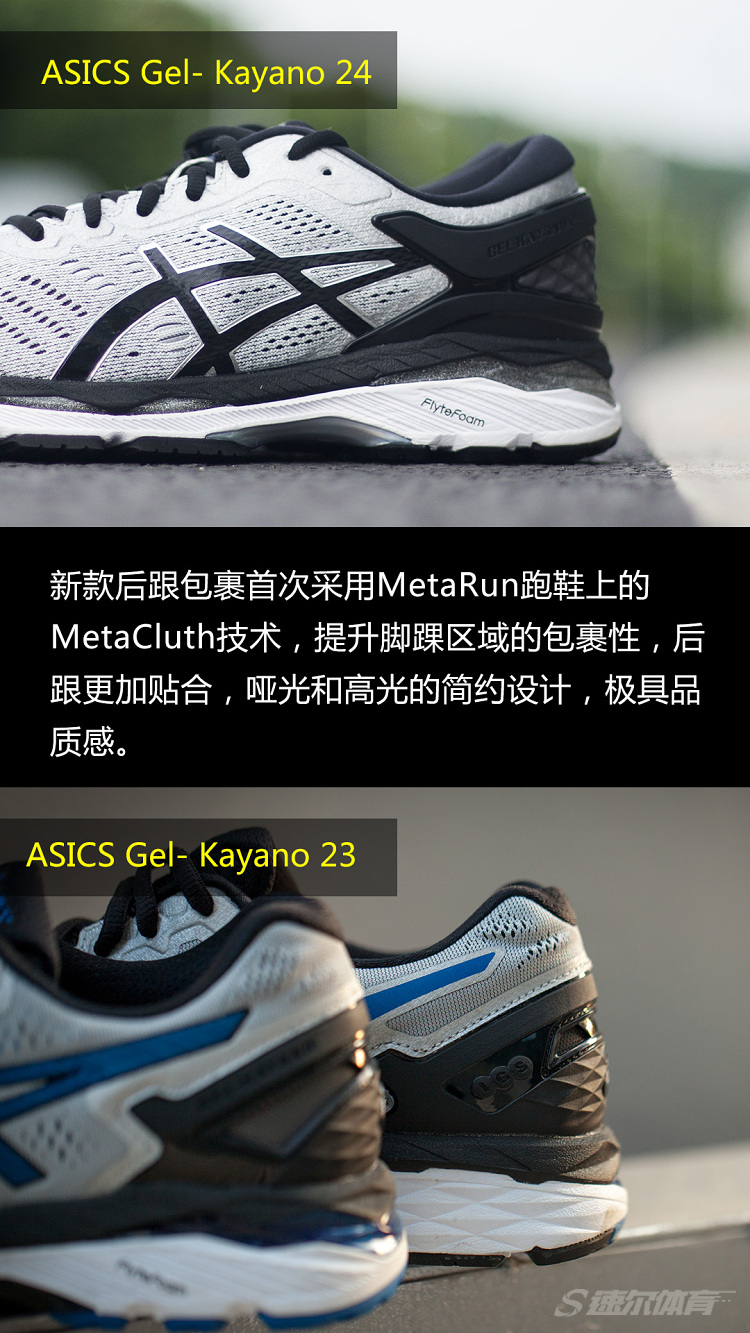 迷之鞋王——ASICS Gel- Kayano 24&23大对比!